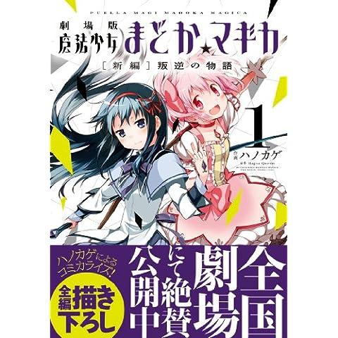 劇場版 魔法少女まどか☆マギカ [新編]叛逆の物語