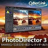 PhotoDirector 3 [ダウンロード]