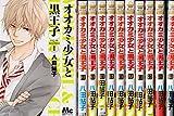 オオカミ少女と黒王子 コミック 1-11巻セット (マーガレットコミックス)