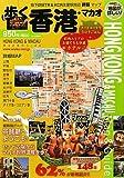 歩く香港・マカオ2011~2012 [歩くシリーズ]