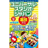 ユニバーサル・スタジオ・ジャパンよくばり裏技ガイド2015~16年版