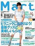 Mart (マート) 2011年 08月号 [雑誌]