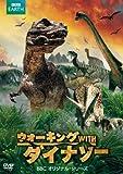 Amazon.co.jpウォーキング WITH ダイナソー BBCオリジナル・シリーズ DVD