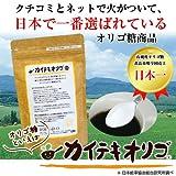 毎朝スッキリ快適生活!口コミとネットで火がついて、日本で一番選ばれているオリゴ糖商品 『カイテキオリゴ』(旧商品名:北の大地の天然オリゴ糖)