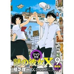 謎の彼女X   9 DVD付き限定版