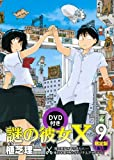 DVD付き 謎の彼女X(9)限定版 (アフタヌーンKC)