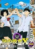 DVD�դ� ������X(9)������ (���ե��̡���KC)