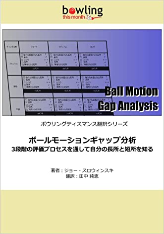 Ball Motion Gap Analysis: Identifying your assets and liabilities through a three-tiered evaluation process Bowling This Month (Japanese Edition)