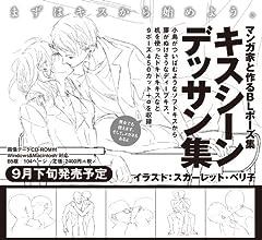 マンガ家と作るBLポーズ集 キスシーンデッサン集(CDデータ付)