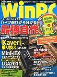 日経WinPC 2014年春号(日経ソフトウエア2014年4月号増刊)