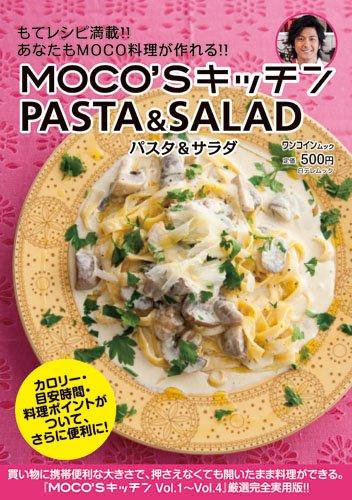 MOCO'Sキッチン PASTA&SALAD パスタ&サラダ (日テレムック ワンコインムック)