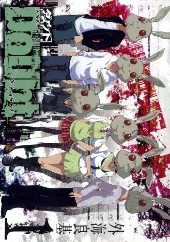 Doubt 1 (ガンガンコミックス)