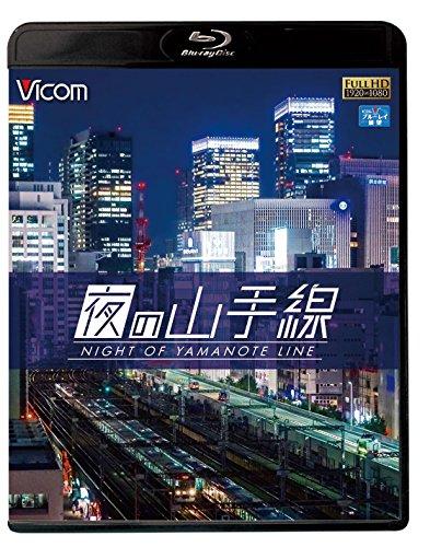 夜の山手線 外回り 【Blu-ray Disc】