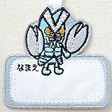 名前/ネームワッペン ウルトラマンシリーズ バルタン星人(吊りさげ式) PU501-PU25
