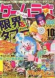 ゲームラボ 2013年 10月号 [雑誌]