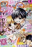 Sho-Comi(少女コミック) 2015年 4/20 号 [雑誌]