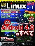 日経 Linux (リナックス) 2012年 01月号 [雑誌]