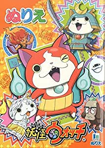 Buy Yokai Watch Coloring Art Book Japanese Nurie Online At Low Prices In India