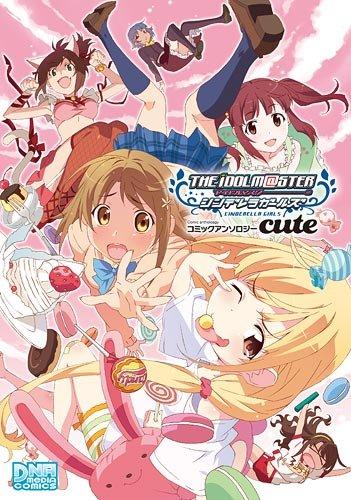 アイドルマスター シンデレラガールズ コミックアンソロジーcute (IDコミックス/DNAメディアコミックス) (IDコミックス DNAメディアコミックス)