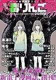 毒りんごcomic : 1 (アクションコミックス)