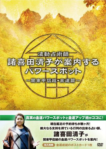 Power spot-Kanto koshinetsu-and luck hen--guided wave dominated by art teacher / 諸喜田 Kiyoko [DVD]