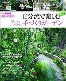 自分流で楽しむ手づくりガーデン vol.2(別冊NHK趣味の園芸)