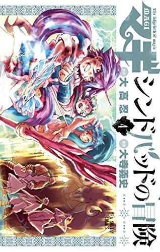 マギ シンドバッドの冒険(4) (裏少年サンデーコミックス)