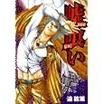 嘘喰い 7 (7) (ヤングジャンプコミックス)