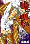 嘘喰い 7 (ヤングジャンプコミックス)