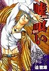 嘘喰い 第7巻 2008年03月19日発売