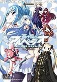 蒼き鋼のアルペジオ—アルス・ノヴァ—コ (IDコミックス DNAメディアコミックス)