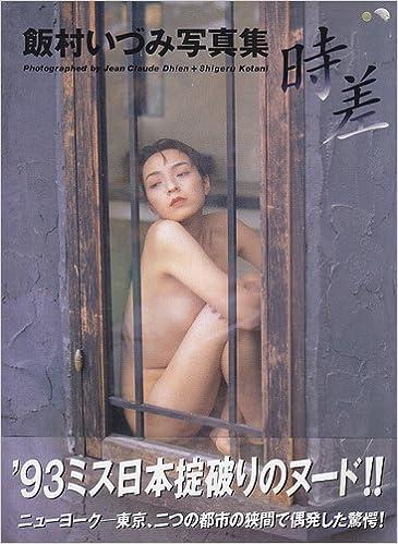 時差―飯村いづみ写真集