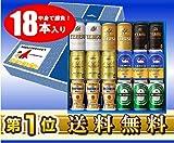 5大国産ビールメーカー 飲み比べセット プレミアムビール夢の競宴ギフトセット 350ml×18本