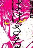 ばけざる (ヤングマガジンコミックス)