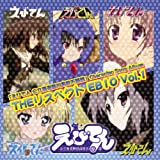 TVアニメーション「えびてん 海老栖川高校天悶部」 Character Song Album 「THE リスペクト EB10 Vol.1」