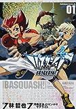 バスカッシュ! 01巻  (角川コミックス・エース 235-1) 5/26発売