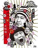 �_�E���^�E���̃K�L�̎g���₠��ւ��!!(�j)��1200��˔j�L�OBlu-ray �������i�v�ۑ���(21)(��)��ɏ��Ă͂����Ȃ���E��24��[YRXN-90101/3][Blu-ray/�u���[���C]