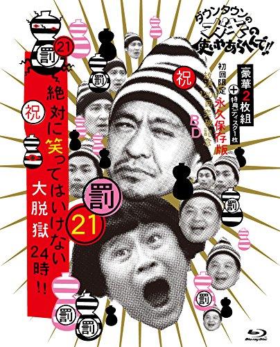 ��������Υ����λȤ��䤢��ؤ��!! (��)����1200�����˵�ǰBlu-ray ������ʵ���¸�� 21 (ȳ)���Ф˾ФäƤϤ����ʤ���æ��24�� [��������Blu-ray BOX(���ԥǥ�����2 ����+��ŵ�ǥ�����1��)]