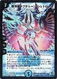 デュエルマスターズ DM21-S02-S 《超神星ネプチューン・シュトローム》
