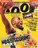 HOOP (フープ) 2010年 11月号 [雑誌]