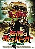悪魔の毒々バーガー~添加物100%~[DVD]