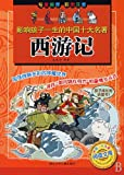 Image of Journey to the West-ten classics affecting children's lives (Chinese Edition)