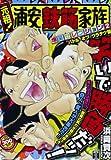 元祖!浦安鉄筋家族爆笑セレクション 2(バトルオブウラテツ編) (秋田トップコミックス)