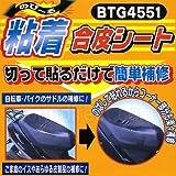 X-EUROPE クロスヨーロッパ BTG4551 バイクシートカバー 切って貼るだけ簡単補修 のびーる粘着合皮シート (650mm×650mm) BTG4551