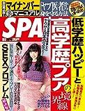 週刊SPA!(スパ)  2015年 10/06 号 [雑誌] 週刊SPA! (デジタル雑誌)