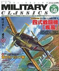 MILITARY CLASSICS (ミリタリー・クラシックス) 2015年9月号