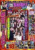 パチンコ出玉総取りトーナメント ミリオネアBOX (<DVD>)
