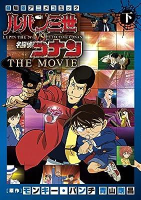 ルパン三世vs名探偵コナン THE MOVIE 下巻 (少年サンデーコミックス ビジュアルセレクション)