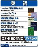 カシオ 電子辞書 追加コンテンツmicroSDカード版 新英和 新和英大辞典 リーダーズ英和辞典 リーダーズ・プラス新編 英和活用大辞典 XS-KE06MC