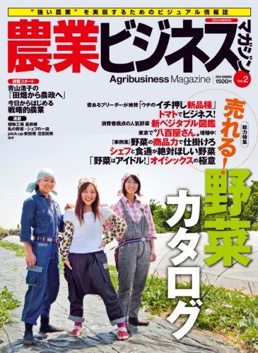 """農業ビジネスマガジン vol.2 (""""強い農業"""